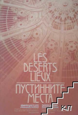 Les deserts lieux / Пустинните места