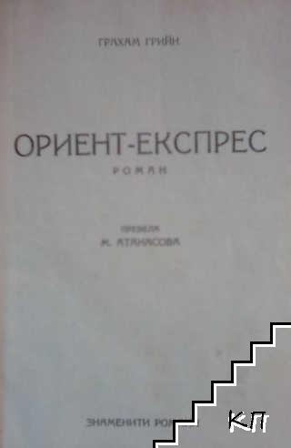 Ориент-експрес