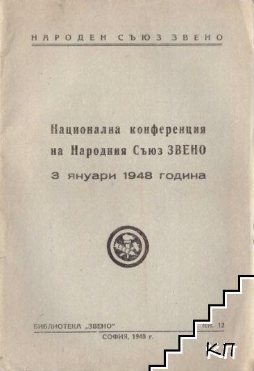 """Национална конференция на народния съюз """"Звено"""""""