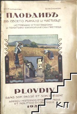 Пловдивъ въ своето минало и настояще