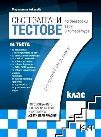 Състезателни тестове по български език и литература за 7. клас