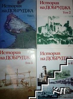 История на Добруджа. Том 1-4