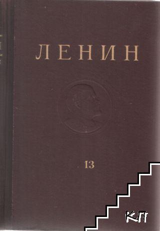 Съчинения в тридесет и пет тома. Том 13: Юни 1907-април 1908