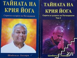 Тайната на Крия йога. Том 1-2
