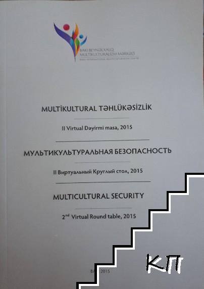Multikultural təhlükəsizlik. Мультикультурная безопасность. Multicultural security