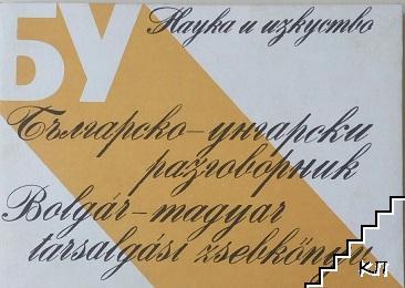 Българско-унгарски разговорник