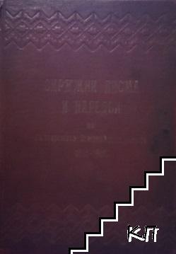 Окръжни писма и телеграми на Българската земеделска банка 1928-1930