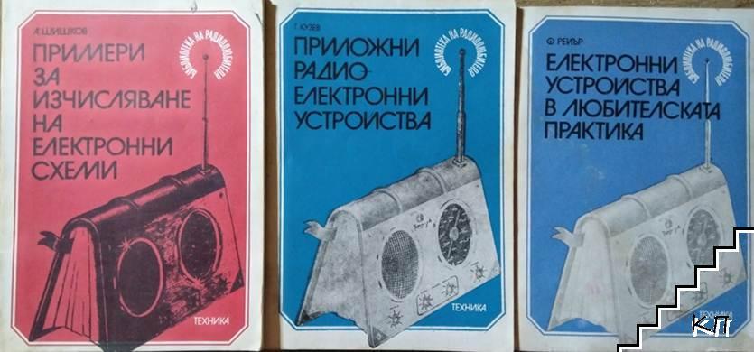 Примери за изчисляване на електронни схеми / Приложни радиоелектронни устройства. Част 3 / Електронни устройства в любителската практика