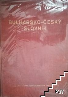 Българско-чешки речник
