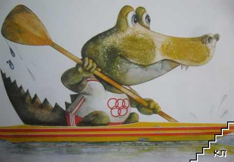 Крокодил в кану на състезание
