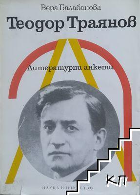 Теодор Траянов - литературни анкети