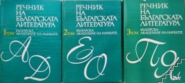 Речник на българската литература в три тома. Том 1-3