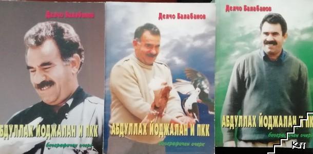 Абдуллах Йоджалан и ПКК. Книга 1-3