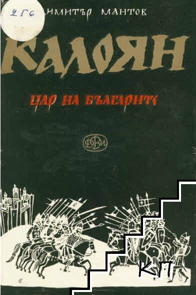 Калоян, цар на българите