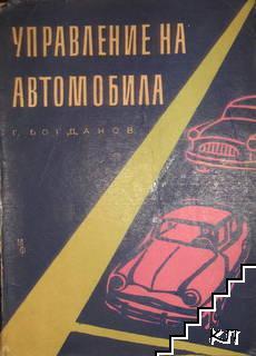 Управление на автомобила