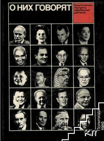 О них говорят. Политические портреты зарубежных деятелей