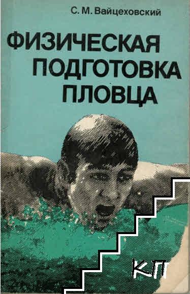Физическая подготовка пловца