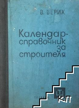 Календар-справочник за строителя