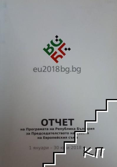 Отчет на програмата на Република България за председателството на Съвета на Европейския съюз, 1 януари-30 юни 2018 г.
