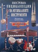 Илюстрована енциклопедия на музикалните инструменти