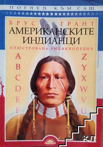 Американските индианци