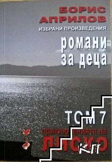 Избрани произведения. Том 7: Приключенията на Лиско: В гората. По море. В страната на квадратните същества