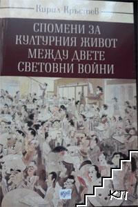Спомени за културния живот между двете световни войни
