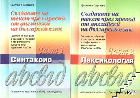 Създаване на текст чрез превод от английски на български език. Част 1-2