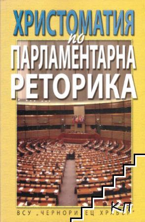 Христоматия на парламентарна реторика