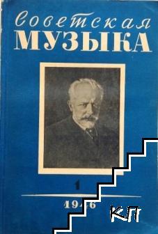 Советская музыка. Вып. 1 / 1946