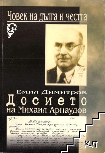 Човек на дълга и честта: Досието на Михаил Арнаудов