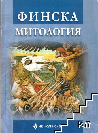 Финска митология