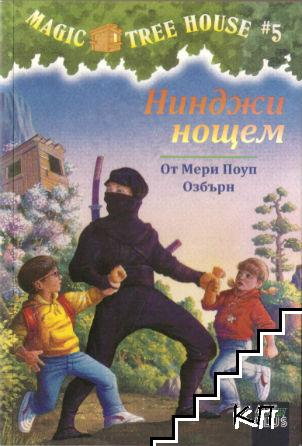 Magic Tree House. Книга 5: Нинджи нощем