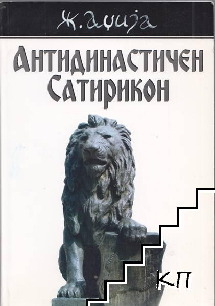 Антидинастичен сатирикон