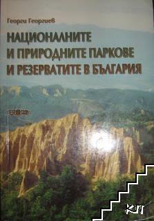 Националните и природните паркове и резерватите в България