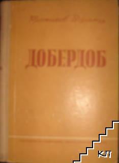 Добердоб