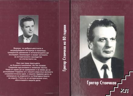 Григор Стоичков на 80 години