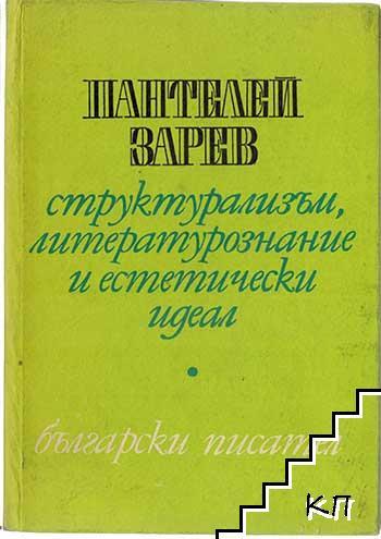Структурализъм, литературознание и естетически идеал