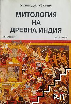 Митология на Древна Индия