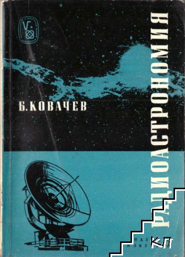 Радиоастрономия