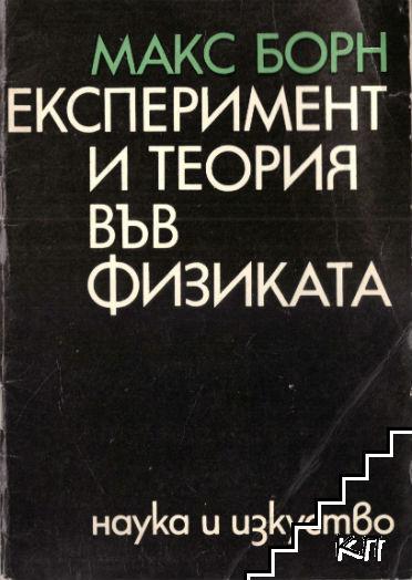 Експеримент и теория във физиката