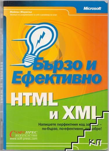 Бързо и ефективно HTML и XML