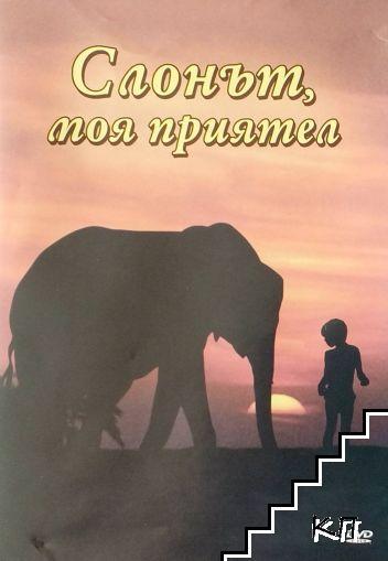 Слонът, моя приятел