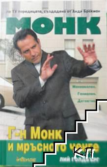 Монк: Г-н Монк и мръсното ченге