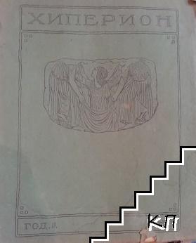 Хиперион. Кн. 8 / 1923