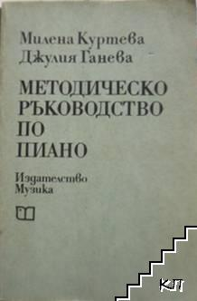 Методическо ръководство по пиано