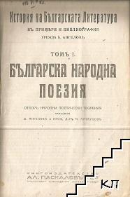 История на българската литература въ примери и библиографии. Томъ 1: Българска народна поезия