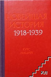 Нойвейшая история 1918-1939