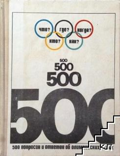 500 вопросов и ответов об олимпийскийх играх