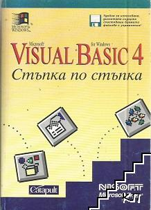 Visual Basic 4